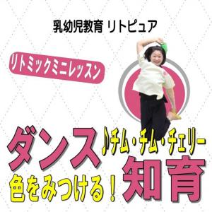 思いっきりジャンプ!ポンポンダンス「チムチムチェリー」&知育カラー遊び☆仙台リトピュア♪