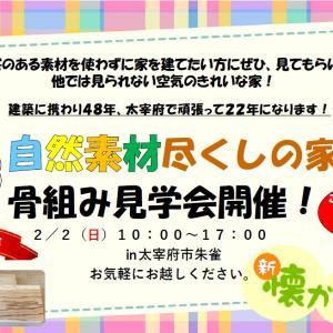 2020年2月2(日)太宰府市朱雀にて『骨組み見学会』を開催致します!