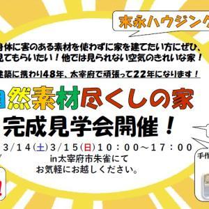 2020年3月14(土)15(日)太宰府市朱雀にて【完成見学会】を開催致します!