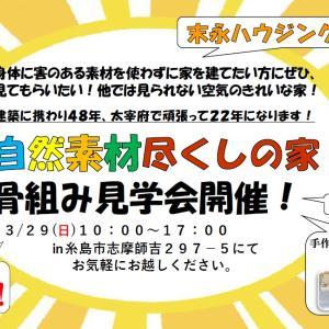 令和2年3月29(日)糸島市Nさま邸骨組み見学会を開催致します。