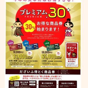 得とく商品券のお知らせ!!