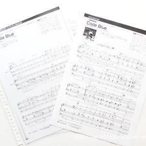 コードブルー(Code Blue) エレクトーン楽譜 *アンサンブル用とソロ用*