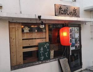 ◎新栄町「たかしの店」