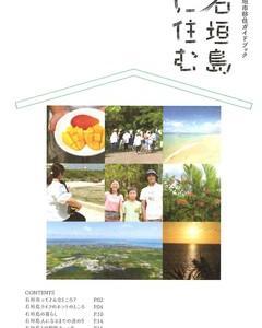 ◎石垣市移住ガイドブック「石垣市に住む」