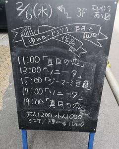 ◎大川「ゆいロードシアター」