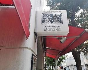 ◎大川「辺銀(ぺんぎん)食堂」 In おきなわ食材の店