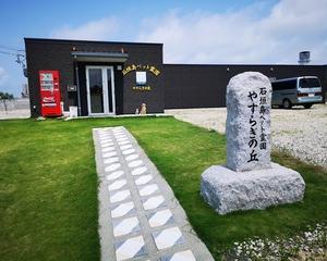 大川「石垣島ペット霊園・やすらぎの丘」