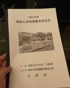 明和大津波遭難者慰霊祭(平成31年)