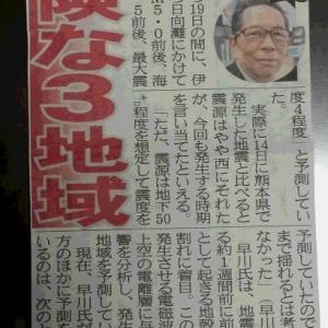 10日前に熊本地震を予測していた電通大 早川名誉教授