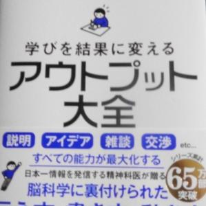 アウトプット大全という著者樺沢紫苑さんの本がすごい!