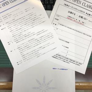 『岐阜オープンクラシック』出場案内が来た!