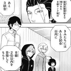 ★【ワートリ】遠征選抜試験