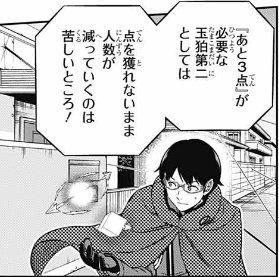 ★【ワートリ】爆破登場二宮さん。