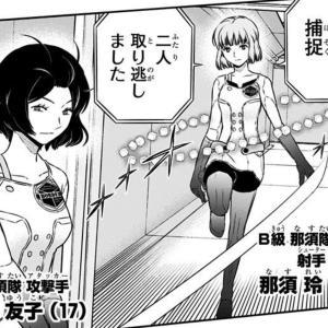 ★【ワートリ】那須隊は弱い?