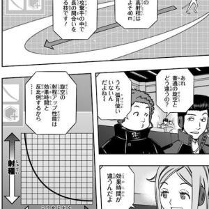 ★【ワートリ】トリオンの身体能力が同じなら、イコさんが剣を速く振れるのはなんでだろう