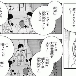 ★【ワートリ】二宮さんあれだけトリオン高いんだから何かSE持ってそうだよねなんだろう