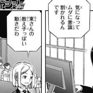 ★【ワートリ】玉狛2を崩すなら栞さんからかも知れない、東塾的な意味で