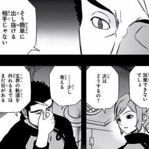 ★【ワートリ】そういえば、ガロプラさんたちは元気にしてるんだろうか?