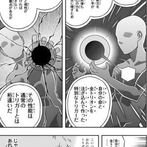 ★【ワートリ】不思議なのは近界は攻めすぎると黒トリガーを作られて形成逆転されるらしいのにアリステラは滅んだところ