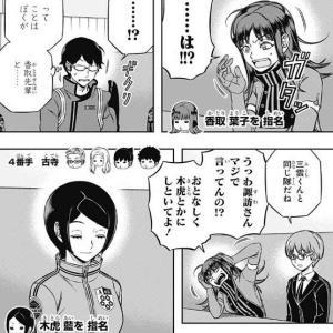 ★【ワートリ】木虎はもうなんか修の彼女ってより姉ちゃんなんだよな