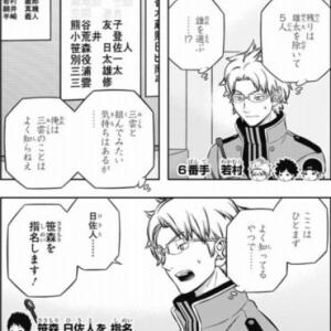 ★【ワートリ】修か若村かというメガネorメガネの2択しかない香取かわいそう
