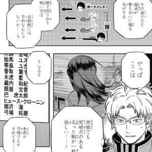 ★【ワートリ】B級で「単独で突破力のあるアタッカー」って評価できる隊員はユーマ、カゲ、コウ、次いで葉子ちゃんが入る