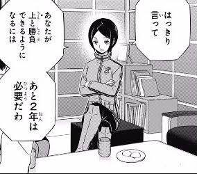 ★【ワートリ】うむ、流石木虎はいい読みをしてる