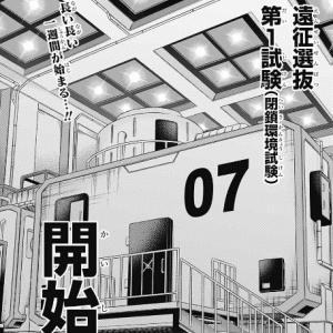 ★【ワートリ】今月第206話「遠征選抜試験④」