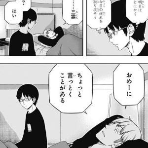 ★【ワートリ】香取ちゃんの機嫌が諏訪隊を左右するとかオサムのタラシ技術が問われるところだな