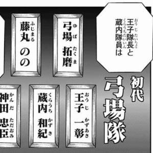 ★【ワートリ】弓場ちゃんの天敵多すぎない?