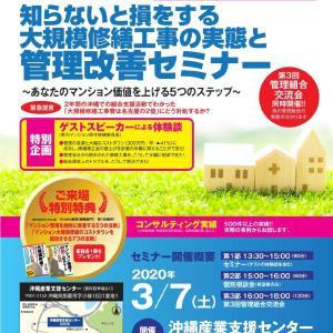 沖縄開催!!知らないと損をする大規模修繕工事の実態と管理改善セミナー