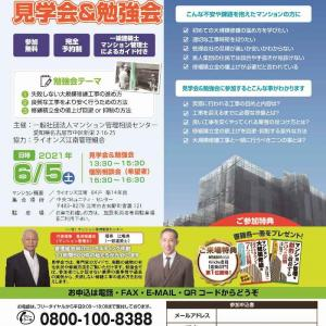 江南市で大規模修繕工事見学会、初開催