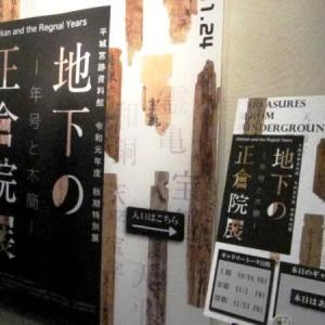 <平城宮跡資料館> 地下の正倉院展「年号と木簡」
