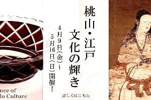 <大和文華館> 「桃山・江戸文化の輝き」展