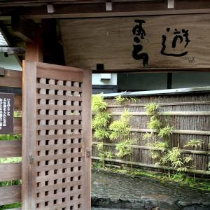 箱根「天山湯治郷」は子連れで行けるおすすめ日帰り温泉