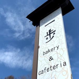 軽井沢で大人気パン屋!自家製のライ麦や天然酵母パンで子供にも安心「一歩BAKERY(ベーカリー)」