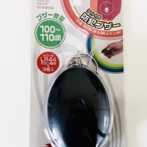 【ダイソー】小学生の必需品!ライト付きの防犯ブザー