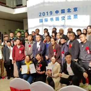 第9回 中国北京国際書画展覧会において