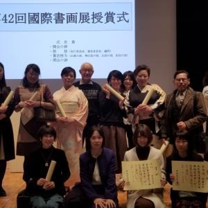 第42回 国際書画連盟展から 生徒の快挙