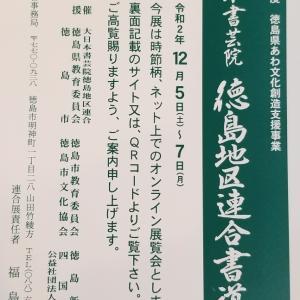 第44回 公益社団法人大日本書芸院 徳島地区連合書道展覧会開催