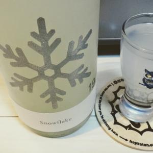 「十九」snowflake、「陸奥八仙」おりがらみ、「宝剣」レトロラベル、「白岳仙」搾立などを購入!