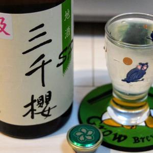 「にいだしぜんしゅ」生もと純米にごり、三千櫻「鯉川」別嬪 Beppinうすにごり、「翠玉」おりがらみを購入!