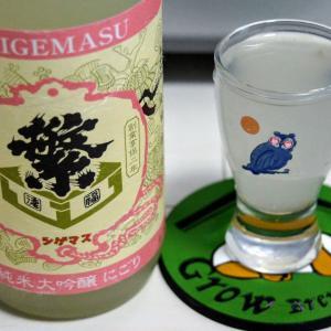 「繁桝」にごり生々、「天の戸」ささにごり、「光栄菊」うすにごり、「萩の鶴」さくらねこ、「鶴齢」純米にごり、「澤屋まつもと」試験醸造を購入!