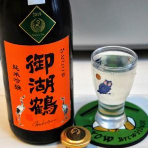 「御湖鶴」純米吟醸ひとごこち、「つきよしの」おりがらみ、「東の麓」特別本醸造あらばしり、「小左衛門」備前雄町おりがらみを購入!