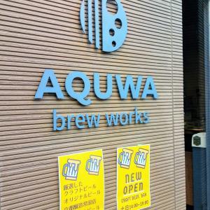 日曜午後は新規オープン店でクラフトビール飲み比べ!@南浦和駅東口の「アクワブリューワークス」!