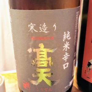 日曜ハシゴ2軒目はサクッと立ち飲みで日本酒飲み比べ!@北浦和駅東口すぐの「COVO」!