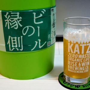 家飲みビールの革命!「ビールの縁側」で家飲み樽生クラフトビールを堪能!