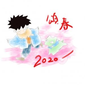 新たな年に寄せて