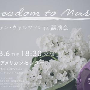 同性婚:日本での実現はいつ? エヴァンさん講演会
