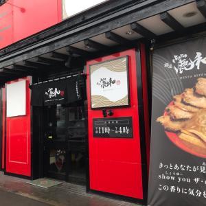 麺屋 麗和 ② 〜濃厚トリプルスープの醤油ら〜めんを頂く!〜